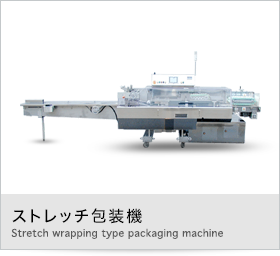 Stretch wrapping type packaging machine